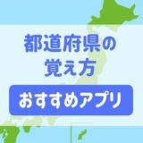 都道府県 覚え方 アプリ ゲーム
