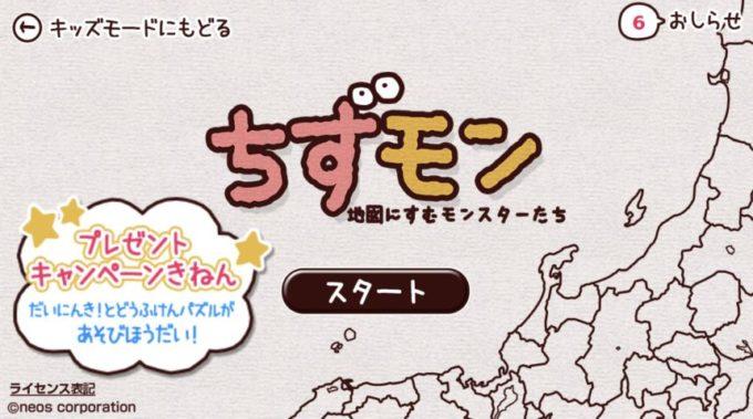 ちずモン 都道府県 アプリ