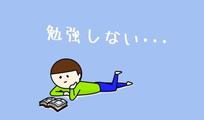 中三 夏休み 勉強しない