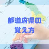 都道府県の覚え方 アプリ