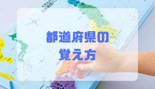 都道府県の覚え方|ゲームやクイズで覚える子供向けアプリの口コミ体験談