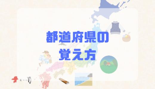 都道府県の覚え方|語呂合わせや歌で覚える方法