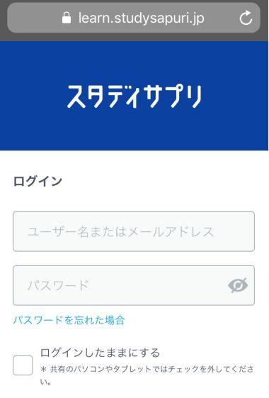 スタディサプリ 退会できない 学習WEB