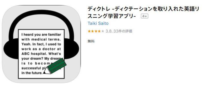 ディクテーション アプリ 無料