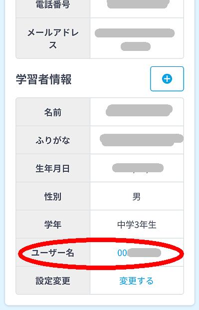 スタディサプリ ユーザー名 確認方法