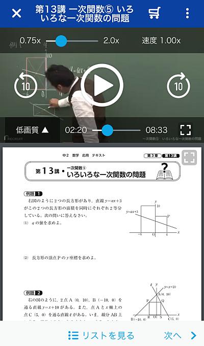 スタディサプリ テキスト PDF