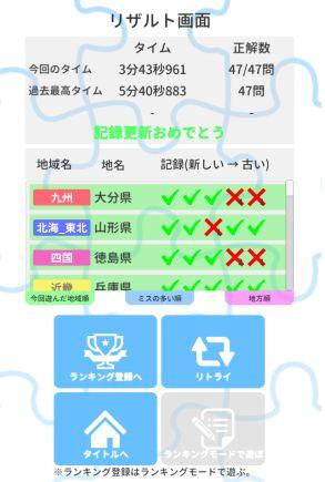 都道府県 覚え方 アプリ