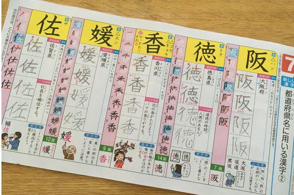都道府県 漢字ドリル