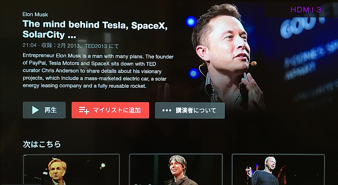 TED talks テレビで見る Amazon Fire