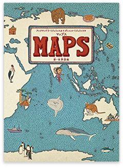 マップス世界図絵