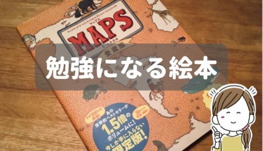 勉強になる絵本。地図絵本「MAPS(マップス)愛蔵版」が超楽しい!
