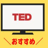 TED talks おすすめ 教育 子育て