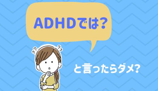 チュートリアル徳井さんのADHD疑惑。発達障害では?と言ったらダメなのか