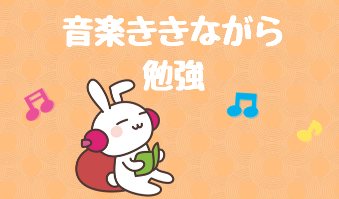 音楽聴きながら勉強