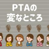 PTA役員・副会長をして気づいたPTAの変なところ