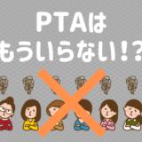 PTA いらない 廃止