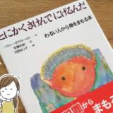 子供を犯罪から守る絵本「とにかくさけんでにげるんだ」のあらすじと感想