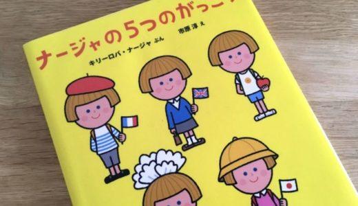 世界の学校のちがいが面白い!絵本「ナージャの5つのがっこう」を娘と読んだ感想