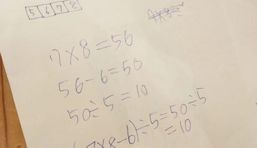 算数が得意になる⁉ メイクテン(テンパズル)ゲームのルール