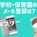 SIM フリー iphone 学校 メールアドレス