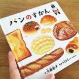 絵本「パンのずかん」の感想。これは買いです!