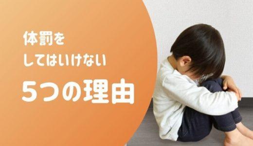 体罰をしてはいけない5つの理由|親の体罰禁止法