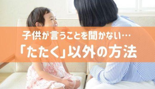 子供が言うことを聞かない…「叩く」以外の方法13選|親の体罰禁止法