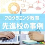 プログラミング教育 先進事例