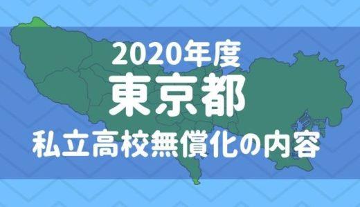 【東京都】2020年度より私立高校無償化(就学支援金)の対象拡大を決定。収入制限は?
