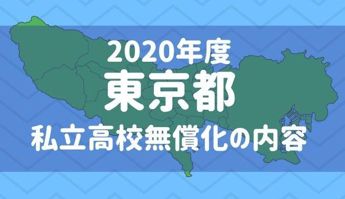 2020 東京都 私立高校 無償化