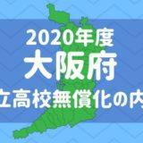 大阪府 私立高校 授業料無償化 2020