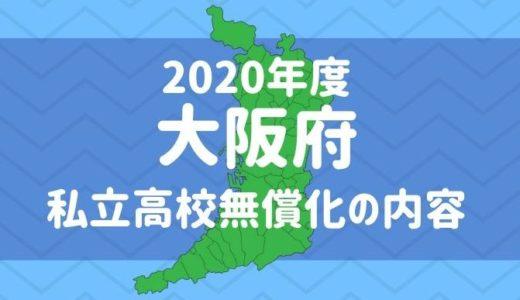 【大阪府】2020年度以降の私立高校無償化(就学支援金)の内容は?