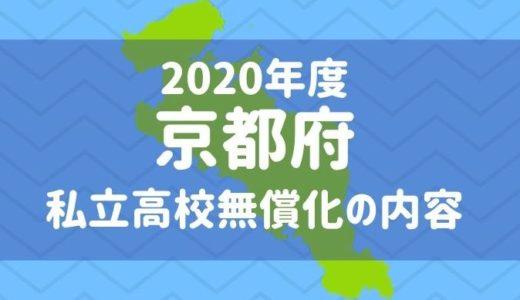 【京都府】2020年度以降の私立高校無償化(就学支援金)の内容は?
