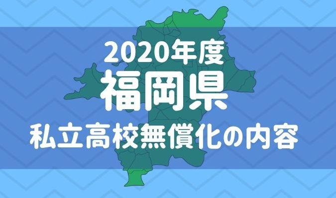 福岡県 私立高校 授業料無償化 2020