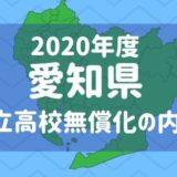 【愛知県】2020年度以降の私立高校無償化(就学支援金)の内容は?