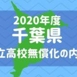 【千葉県】2020年度以降の私立高校無償化(就学支援金)の内容は?