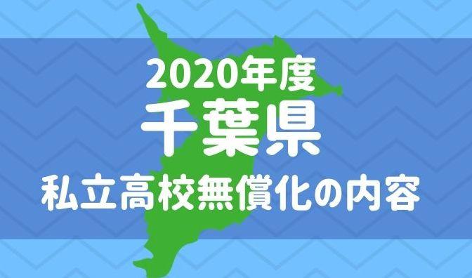 愛知県 私立高校無償化 2020