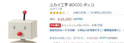 BOCCO 評判