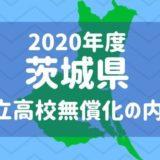 茨城県 私立高校無償化 2020
