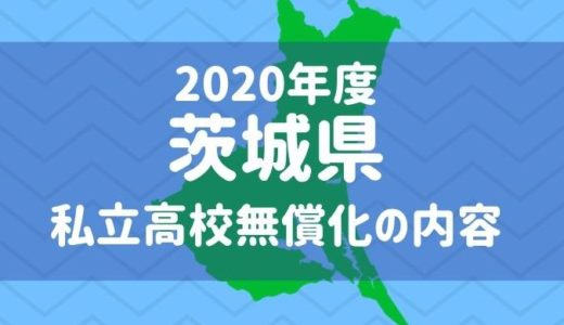 【茨木県】2020年度以降の私立高校無償化(就学支援金)の内容は?
