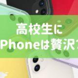 高校生 iphone 贅沢