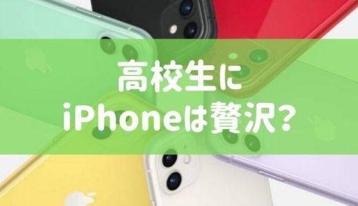 高校生はiPhoneが欲しい⁉ 決して贅沢ではないと考えるワケ