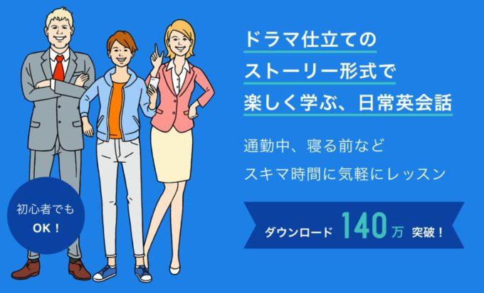 スタディサプリ English 新日常英会話