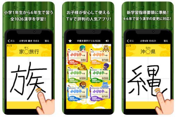 小学生 漢字 アプリ