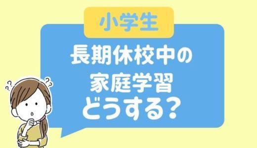 【小学生】臨時長期休校中の家庭学習どうする? 無料&有料の教材・アプリ・サイトまとめ