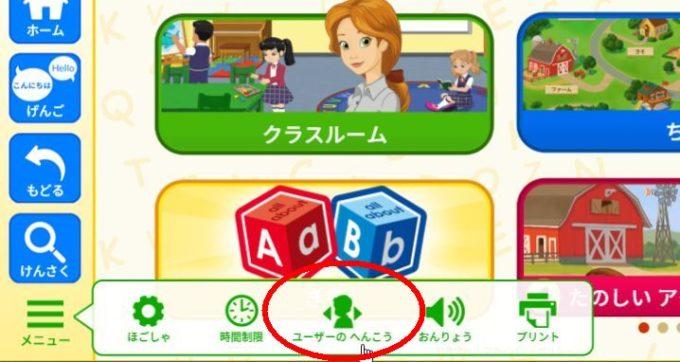 楽天ABCマウス ユーザー変更