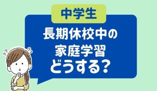【中学生】長期休校中の家庭学習どうする?無料&有料の教材・アプリまとめ