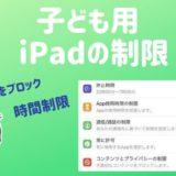 iPad 子供 時間制限 管理