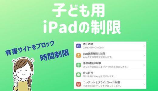 【子供が使用するiPad】時間制限、利用制限、ネットの閲覧制限の設定方法