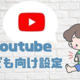 Youtube 子供向け 設定
